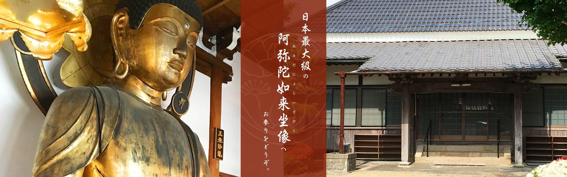 日本最大級の阿弥陀如来坐像へお参りをどうぞ。